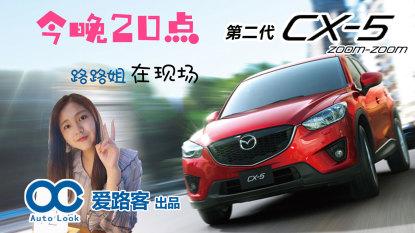 路路姐带你看马自达第二代CX-5发布会