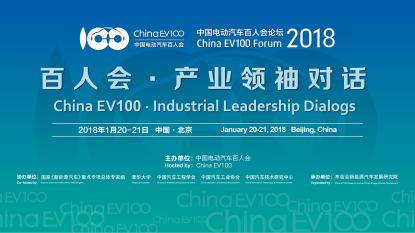 2018中国电动汽车百人会产业领袖对话