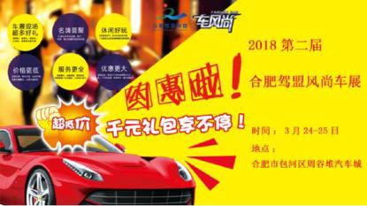 2018第二届合肥驾盟风尚车展