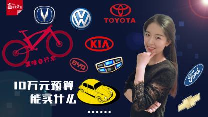 10万元预算能买什么车?