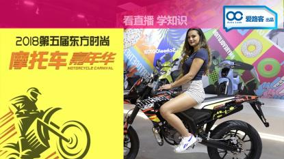 2018第五届东方时尚摩托车嘉年华