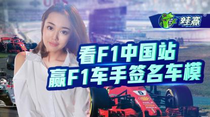 看F1中国站 赢F1车手签名车模
