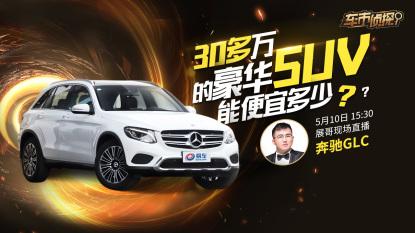 月销破万的豪华SUV 展哥探店奔驰GLC