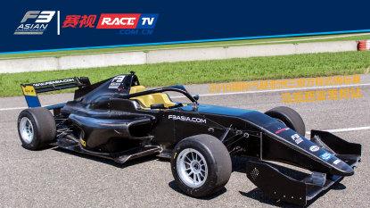 国际汽联亚洲三级方程式锦标赛Race1