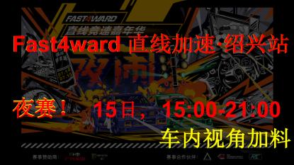 Fast4ward直线加速·浙赛夜闹