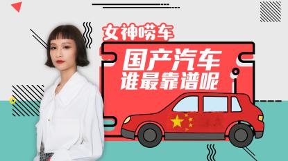女神唠车:国产汽车谁最靠谱呢?