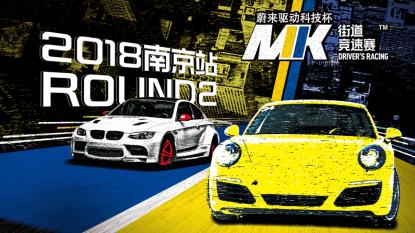 M2K街道竞速赛
