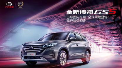 全新传祺GS5巴黎车展首发及预售