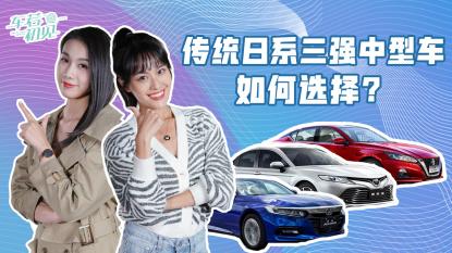 传统日系三强B级车如何选择