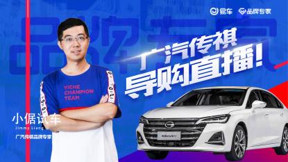 广汽传祺全系车型购车指导直播