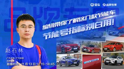 广州街坊看过来 编辑带你了解节能车