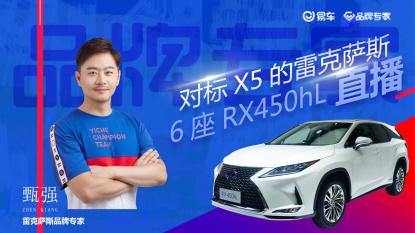 对标X5的雷克萨斯RX450L怎么样?