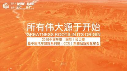 中国环塔(国际)拉力赛新疆站发布会