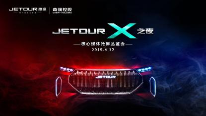 """奇瑞控股捷途""""JETOUR X之夜"""""""