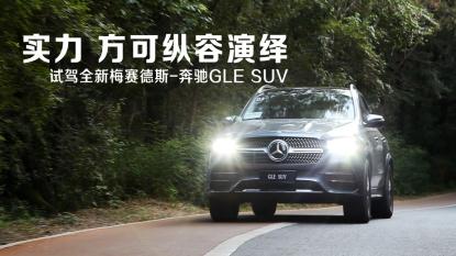 试驾全新梅赛德斯-奔驰 GLE SUV