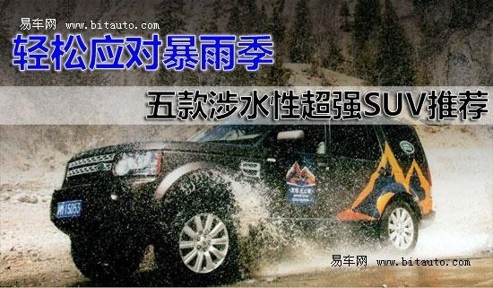 【图文】轻松应对暴雨季 五款超强涉水性SUV