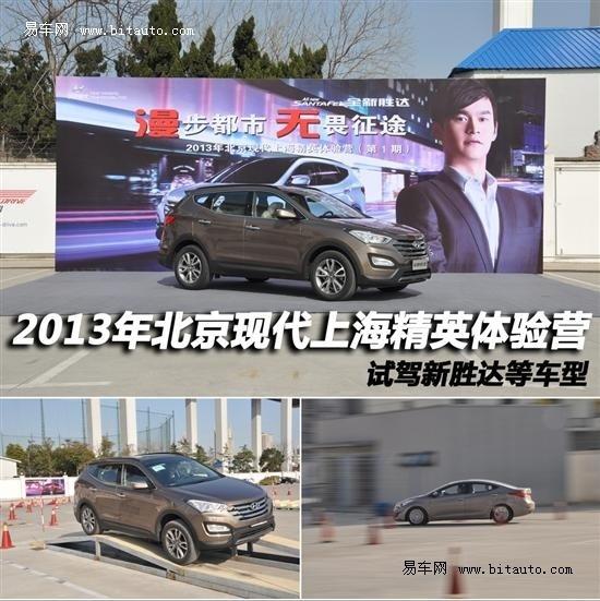2013年北京现代上海精英体验营正式开启高清图片