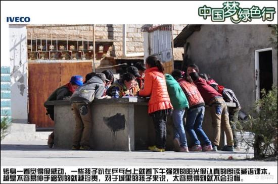 藏胞小学献爱心——中国梦 绿色行