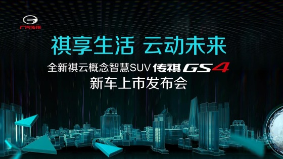 广汽传祺GS4新车上市发布会