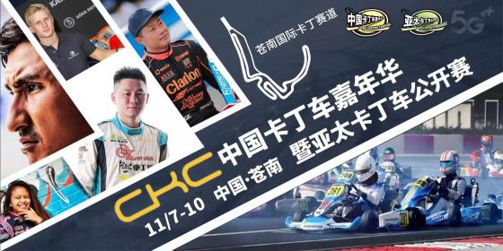 CKC嘉年华暨亚太卡丁车公开赛苍南站