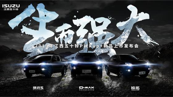 江西五十铃Pickup+新品上市发布会