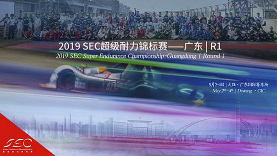 2019SEC超级耐力锦标赛
