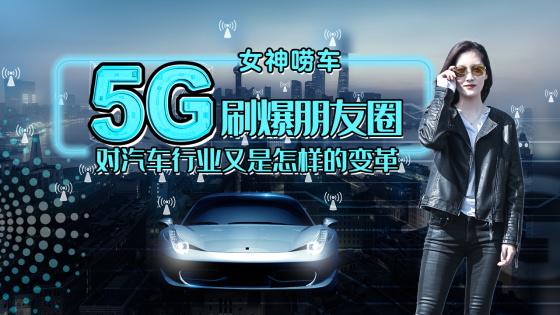 5G对汽车行业又是怎样的变革