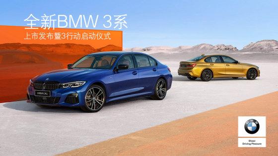 全新BMW 3系上市发布暨3行动启动仪式