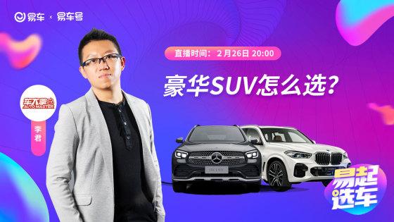 豪华SUV怎么选?