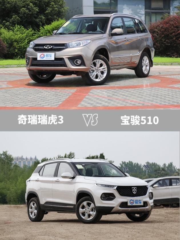 家用出行神器!彻底和奔驰GLS怼上了!国产6万元的SUV价廉物美 瑞虎3 vs 宝骏510