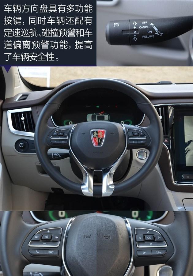 荣威ERX5图解 高颜值的纯电动SUV高清图片