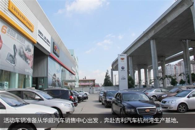 参观探访吉利汽车杭州湾生产基地高清图片