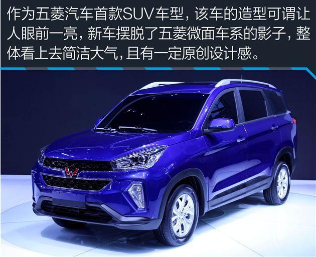 4月19日,五菱品牌旗下首款suv车型五菱宏光s3正式亮相上海车展.
