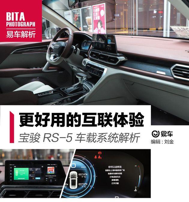 【易车原创】更好用的互联科技体验 宝骏RS