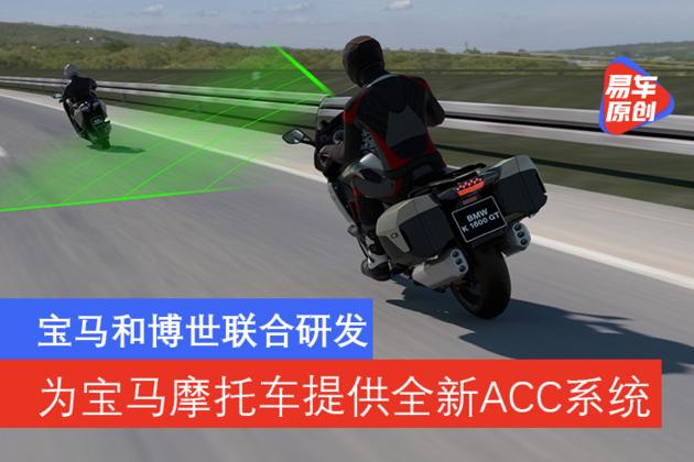【易车原创】宝马和博世联合研发为宝马摩托车提供全新ACC系统