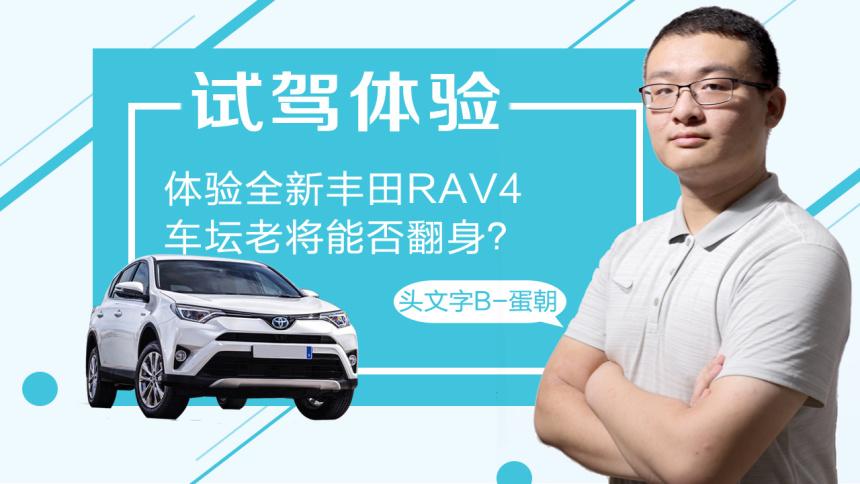 """预告 体验全新丰田RAV4""""新""""在哪儿"""