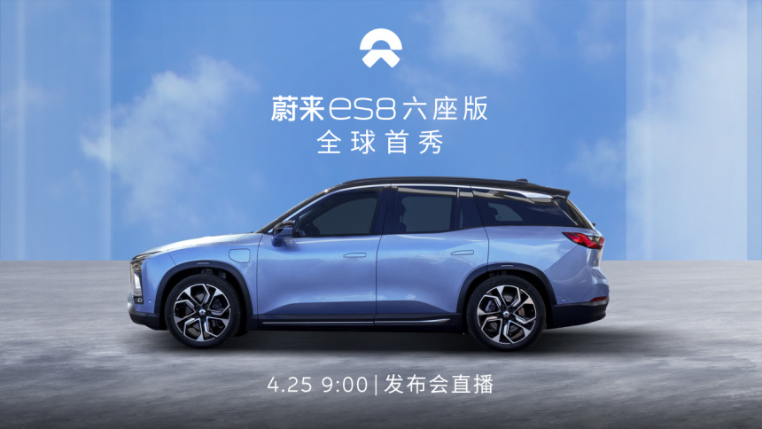蔚来已来|2018北京车展蔚来发布会