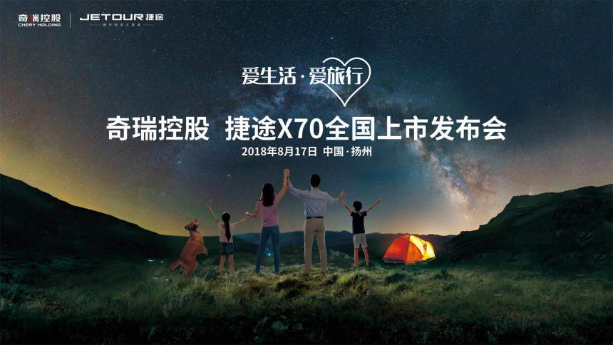 捷途X70全国上市发布会
