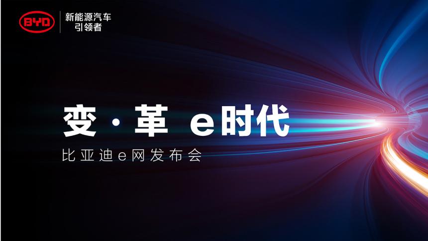 """""""变·革 e时代""""比亚迪e系列发布会"""