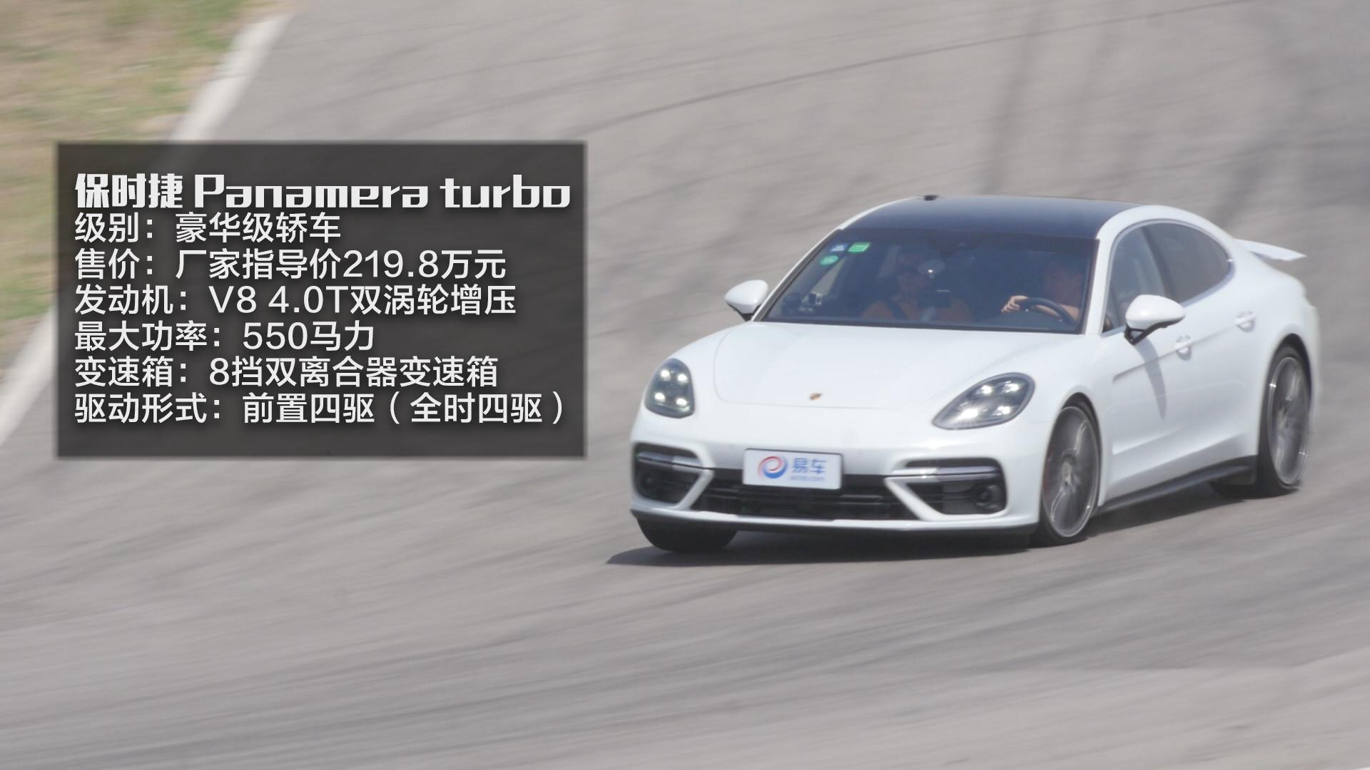 保时捷Panamera Turbo 赛道圈速实测