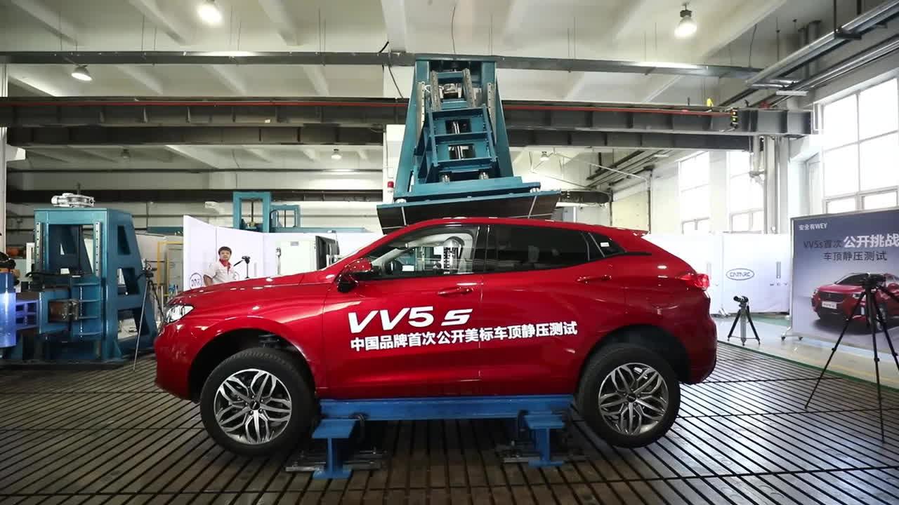 长城WEY VV5s 首次公开美标车顶测试
