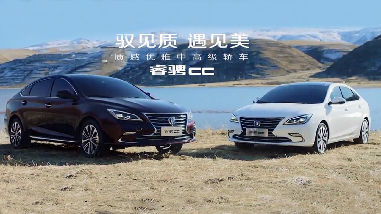 长安睿骋CC上市 售价8.99-13.89万元-长安汽车报价 图片 2017长安新