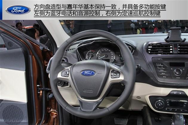 2014北京车展——福特escort福睿斯实拍