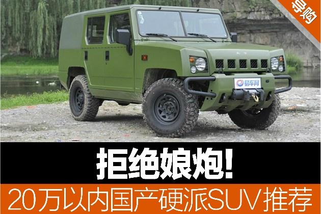 20万以内国产硬派SUV推荐