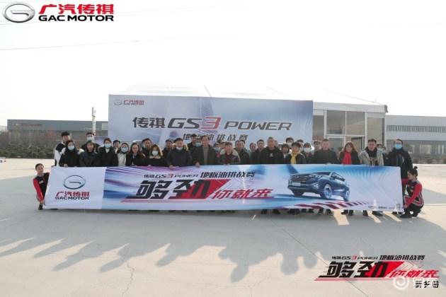 SUV有多劲 传祺GS3 POWER地板油挑战赛为你揭晓