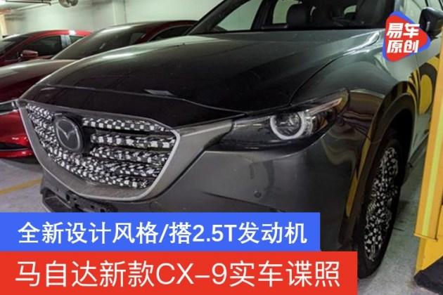 马自达新款CX-9实车谍照 全新设计风格/搭2.5T发动机(图1)