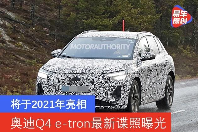 奥迪Q4 e-tron最新谍照曝光 将于2021年亮相