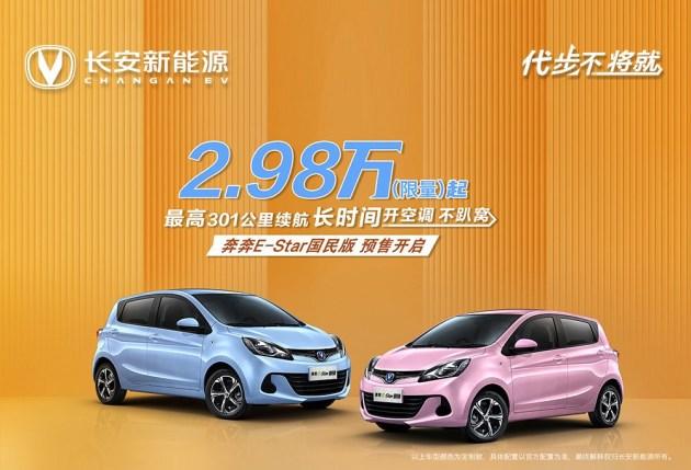 长安奔奔E-Star国民版开启预售 2.98万元起/续航301公里(图2)