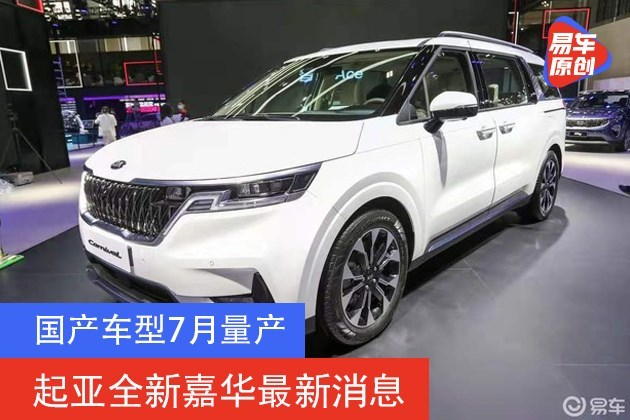 起亚全新嘉华最新消息 国产车型7月量产/2021年内上市