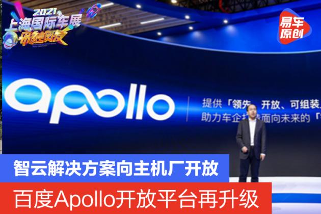2021上海车展:百度Apollo乐高式汽车智能化方案重磅升级